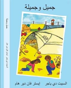 Arabische kaft van het boek 'Jamil & Jamila.'