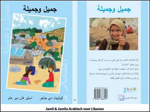 Jamil & Jamila voor Libanon