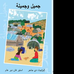 'Jamil & Jamila' deel 1 en 2 gebundeld in het Arabisch. Met een speciale kaft voor Libanon.
